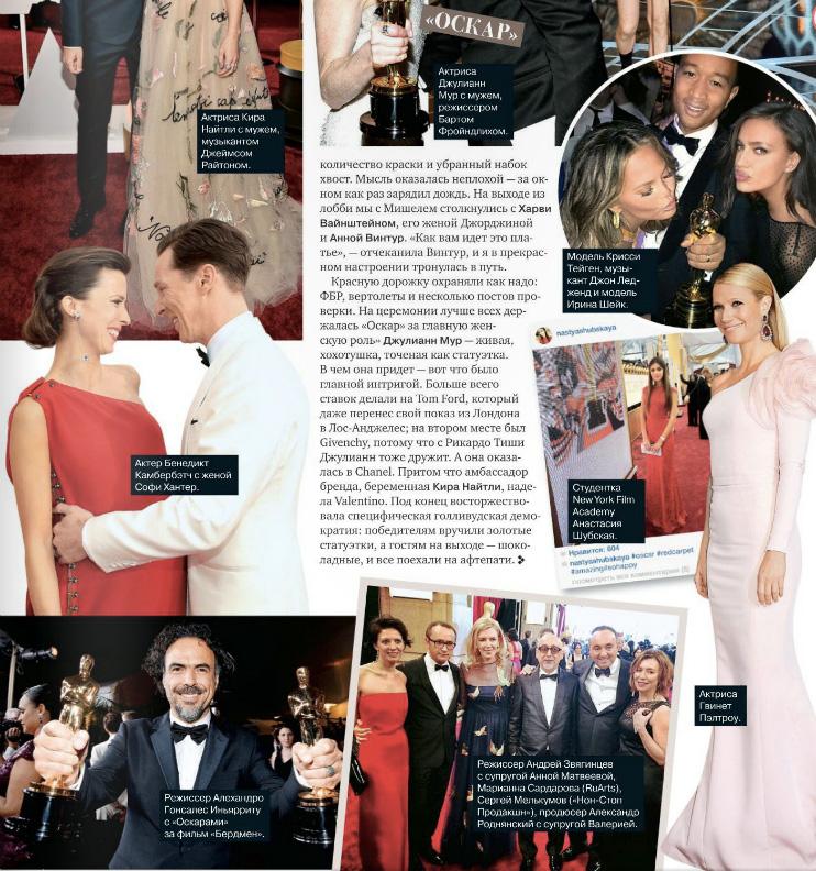 Статья в журнале Tatler