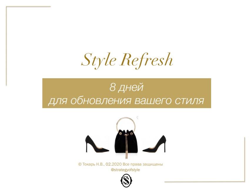 Программа стильное обновление (Style Refresh) за 8 дней